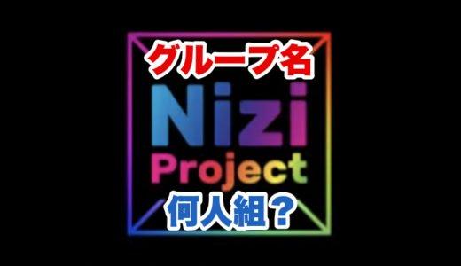虹プロジェクトのデビューグループ名予想と何人組かを考察|決定時期ともう決まってる可能性