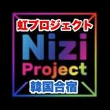 虹プロジェクト韓国合宿のロゴ画像