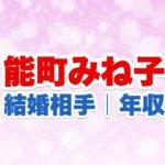 能町みね子のロゴ画像