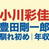 小川彩佳のロゴ画像