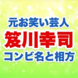 笈川幸司のロゴ画像