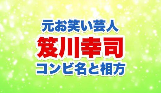 笈川幸司先生の芸人時代|コンビ名や相方の名前と現在の職業から当時の芸風と辞めた理由を調査