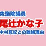 尾辻かな子のロゴ画像
