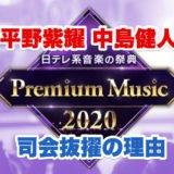 PremiumMusic2020のロゴ画像