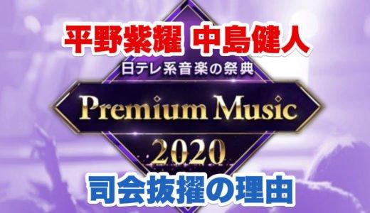 Premium Music2020特別編の司会者に平野紫耀と中島健人が選ばれた理由|未満警察以外の共通点