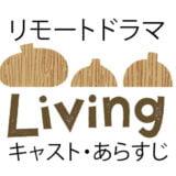 リモートドラマLiivingのロゴ画像