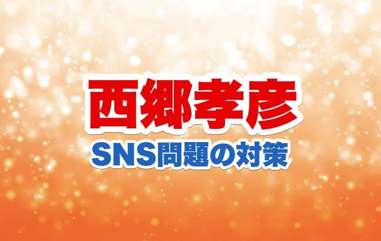 西郷孝彦のロゴ画像