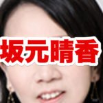 坂元晴香の顔画像