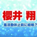 櫻井翔のロゴ画像