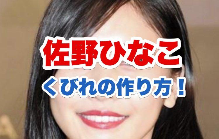 佐野ひなこの顔画像