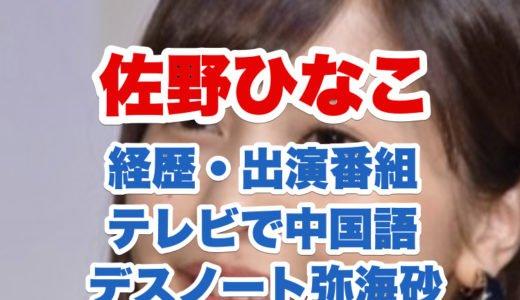 佐野ひなこの経歴とNHKテレビで中国語等出演番組やドラマは?おかずにされたい発言の意味も