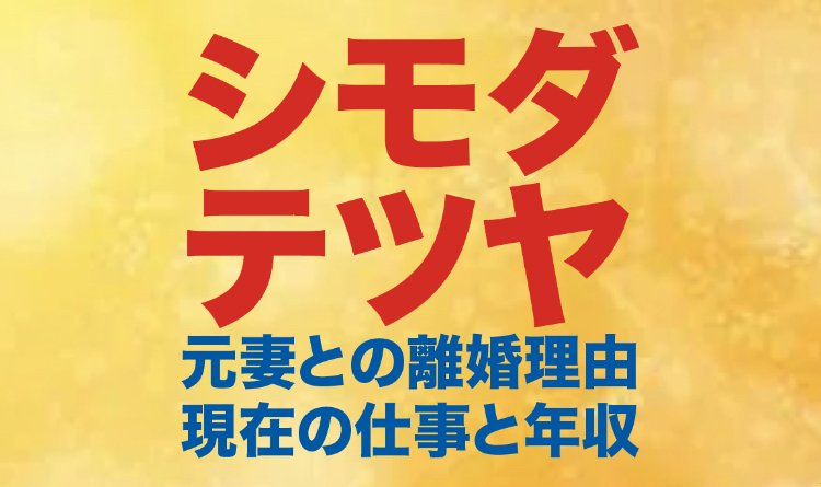 シモダテツヤのロゴ画像