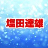 塩田達雄のロゴ画像