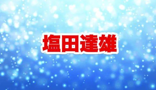 塩田達雄の経歴|ウイルス研究の実績や研究室の場所と人員|性格や家族と年収を調査