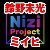 鈴野未光のロゴ画像