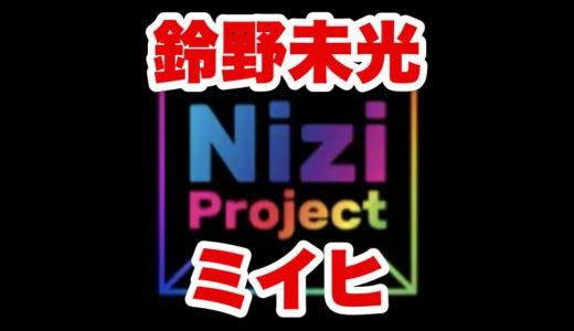 鈴野未光(ミイヒ)の経歴|年齢や出身中学校とスクール|虹プロジェクト順位やダンス動画