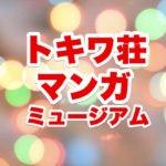トキワ荘マンガミュージアムのロゴ画像