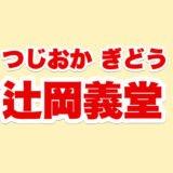辻岡義堂のロゴ画像