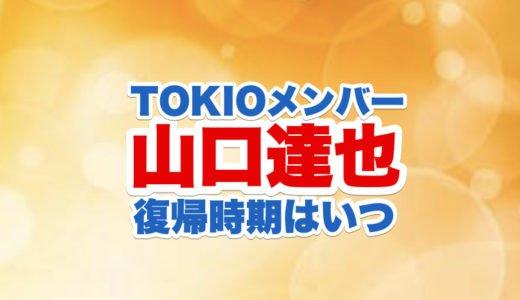 山口達也のTOKIO復帰時期はいつ?ライブや鉄腕DASHかラジオのどれで始動するか考察してみた