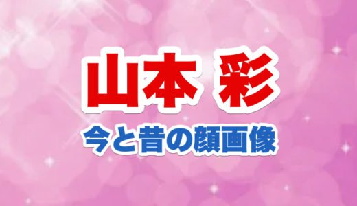 山本彩の経歴学歴|NMB48卒業後と昔やヤンキーっぽい高校時代卒アル画像が違いすぎる
