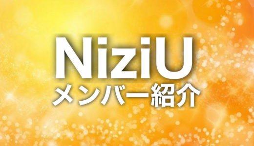 NiziU(ニジユー)メンバーの名前や呼び名と人気順位から年齢や身長体重と出身まで