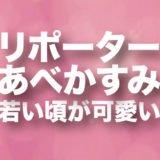 あべかすみのロゴ画像