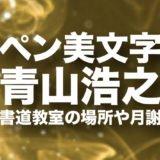 青山浩之のロゴ画像