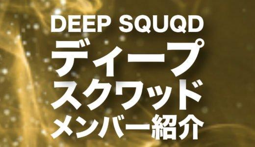 DEEP SQUAD(ディープスクワッド)のメンバー|本名や顔画像から経歴と楽曲一覧まで調査