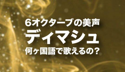 ディマシュの歌手経歴|出身国や話せる言語の数と日本での公演予定を調査