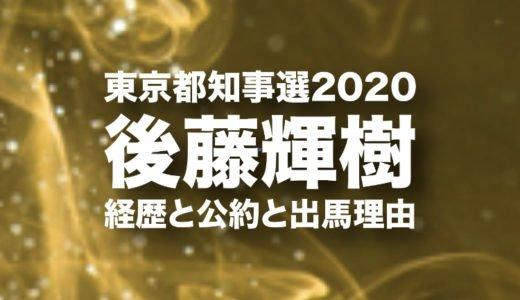 後藤輝樹は何者?経歴学歴と東京都知事選2020の公約や出馬理由|ノーカット政見放送が凄すぎた
