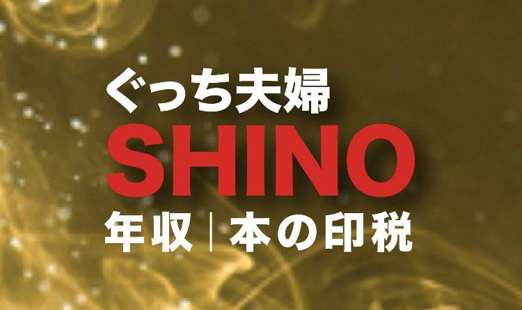 ぐっち夫婦SHINOのロゴ画像