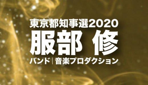 服部修の経歴|バンドや音楽プロダクションから東京都知事選2020の公約と出馬理由まで