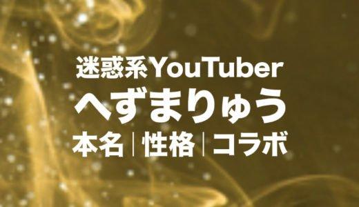へずまりゅう迷惑系YouTuberの経歴や本名と性格|コラボ願い動画やメントスコーラを持つ理由