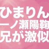 ひまりん(一ノ瀬陽鞠)のロゴ画像