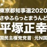 平塚正幸のロゴ画像