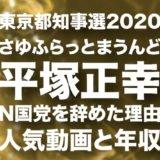 平塚正幸のN国辞めたロゴ画像