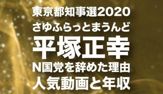 平塚正幸がN国党を辞めた理由や批判した真意は?ユーチューバーの人気動画や年収と実績も調査