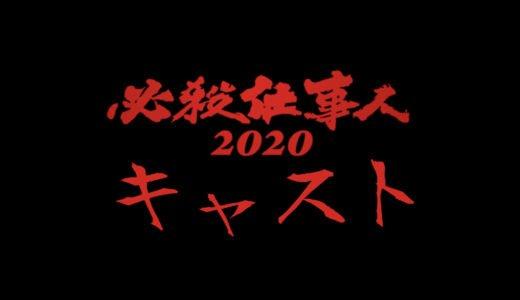 必殺仕事人2020のキャスト|主演の東山紀之や古川凛(つゆ役の子役)の役どころを調査