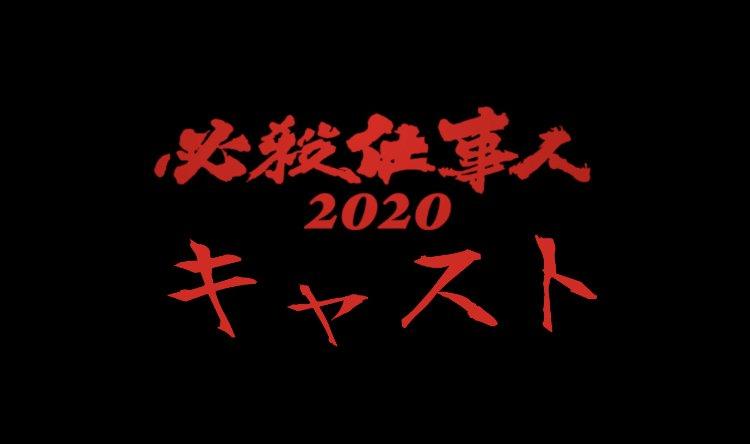 必殺仕事人2020のロゴ画像