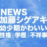 加藤シゲアキのロゴ画像