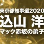込山洋のロゴ画像