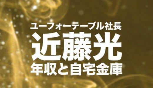 近藤光ユーフォーテーブル社長の経歴|年収や自宅にあった3億円入る金庫の大きさを調査