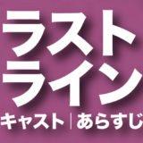 ラストラインのロゴ画像