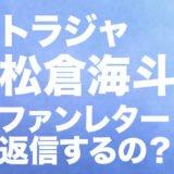 松倉海斗のロゴ画像