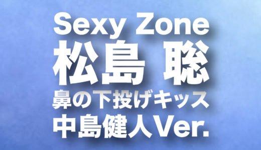 松島聡の鼻の下投げキッスの動画と中島健人がPremium Music 特別編でやったバージョンを調査