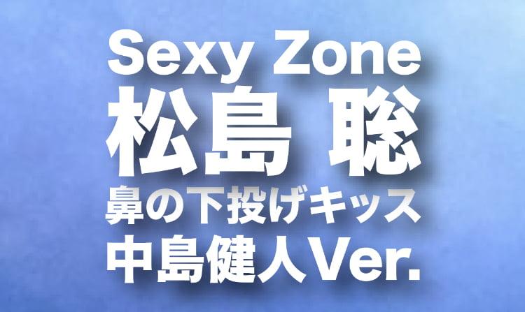 松島聡の鼻の下投げキッスのロゴ画像