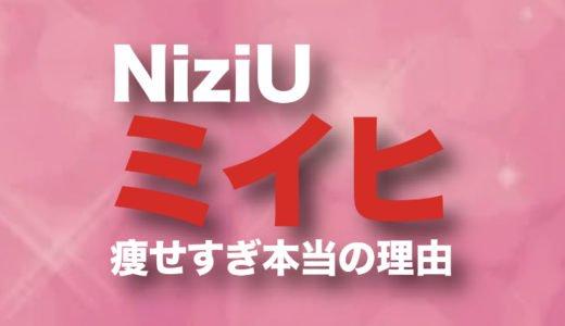 ミイヒ(NiziU)が痩せすぎでガリガリな本当の理由|痩せる前後と吐きだこ画像を検証