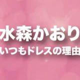 水森かおりのロゴ画像