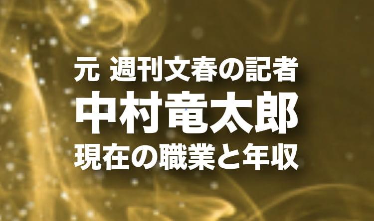 中村竜太郎のロゴ画像
