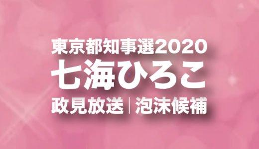 七海ひろこの東京都知事選2020政見放送がかわいい|泡沫候補と言われる理由を調査